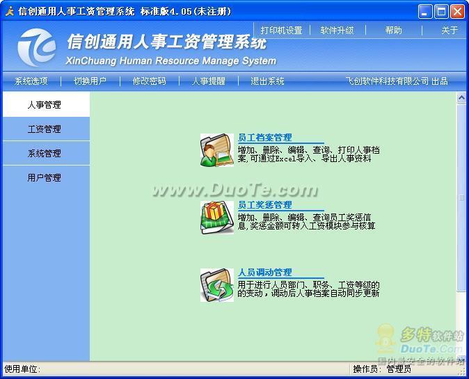 信创通用人事工资管理系统下载
