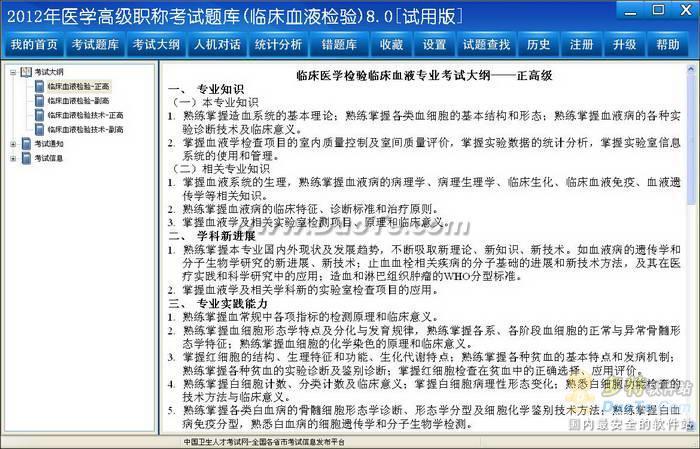 临床血液检验高级职称考试题库(2012版)下载
