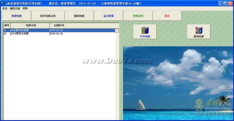 大地球档案管理系统下载