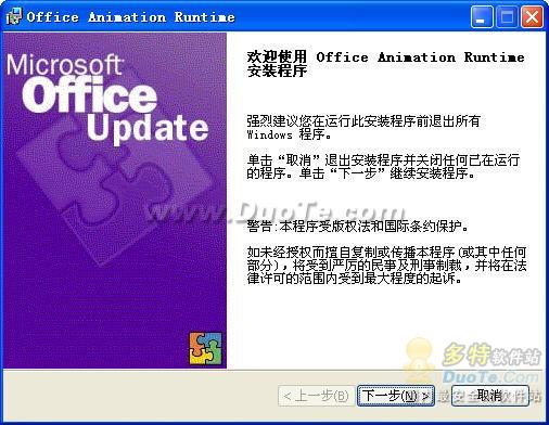 Office Animation Runtime下载