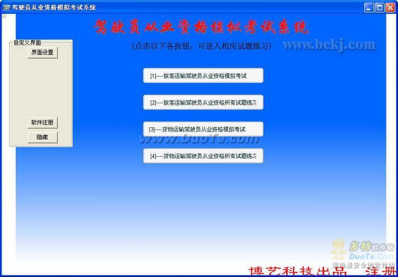 驾驶员从业资格证模拟考试系统下载