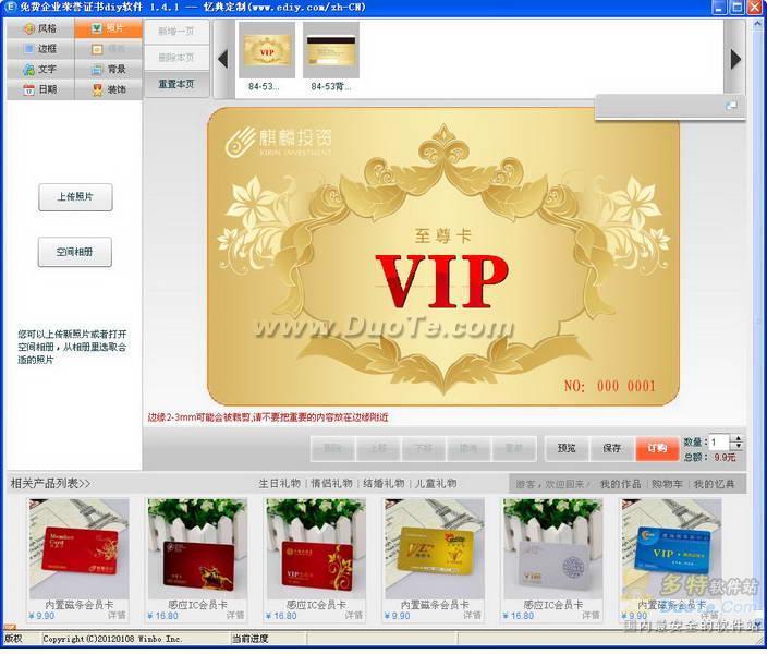 企业荣誉证书设计软件下载