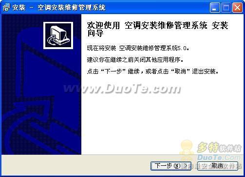 宏达空调安装维修管理系统下载