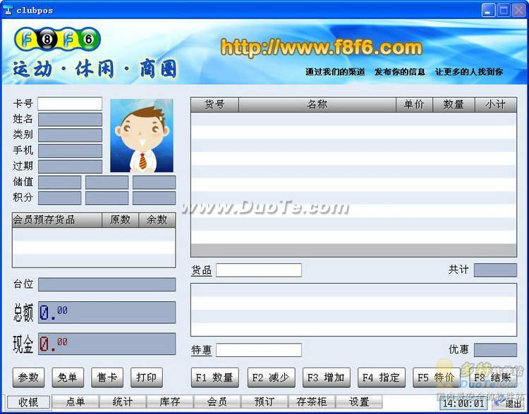 诚易茶艺会员管理系统下载