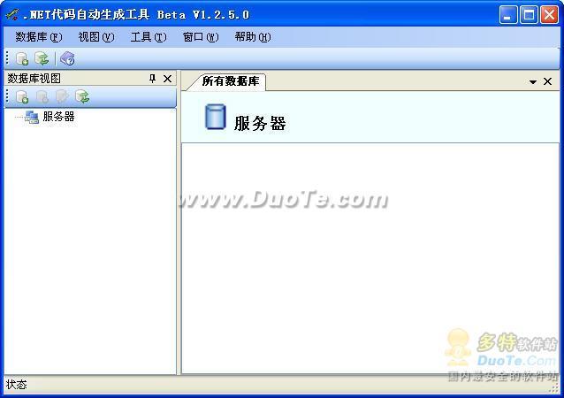 NET代码生成工具(CodeMissile)下载