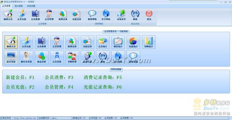 美容会员管理系统下载