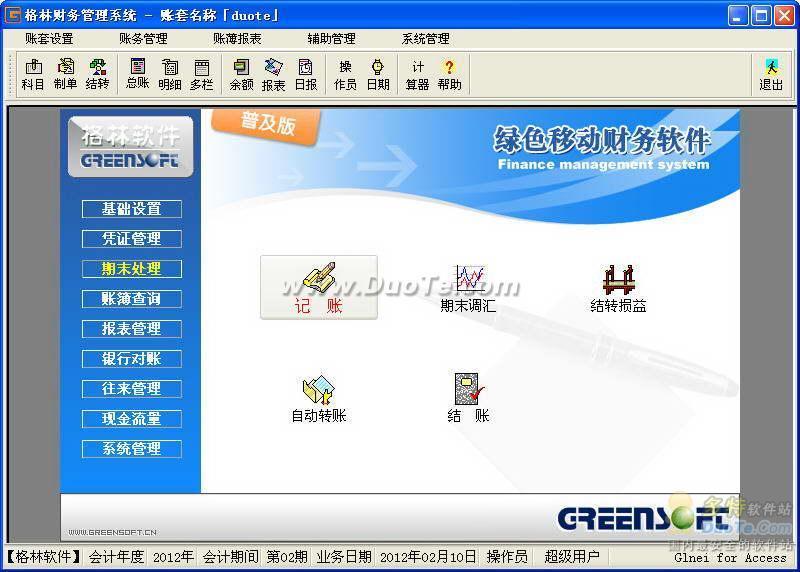 格林财务管理系统下载