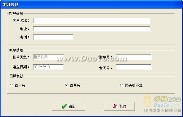 艾博器材租赁销售管理系统下载