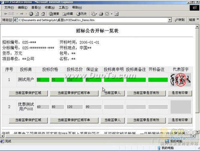 优泰文档开发组件UWebOffice下载