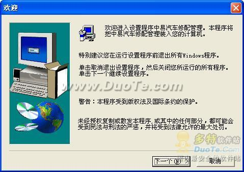 中易汽修汽配管理软件下载
