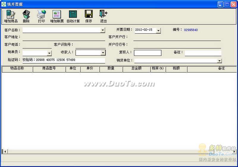 票据管理系统下载