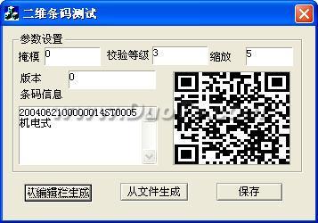 QR二维条码控件下载