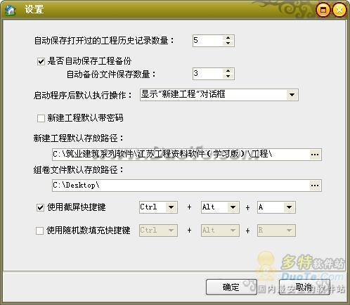 筑业资料江苏下载