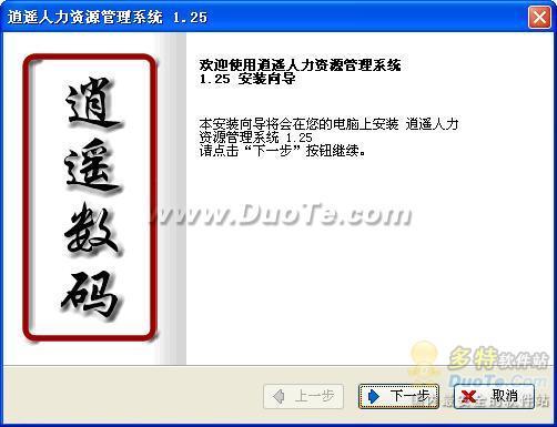 逍遥人力资源管理系统下载