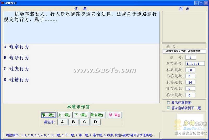 江苏省驾驶员科目一考试辅导系统下载