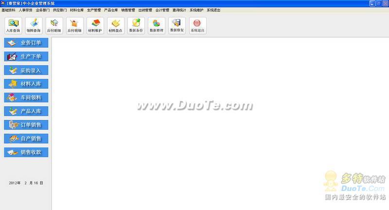 赛管家中小企业管理系统下载