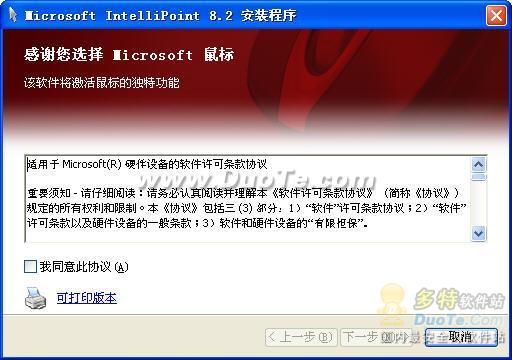 Microsoft IntelliPoint(32-bit)下载