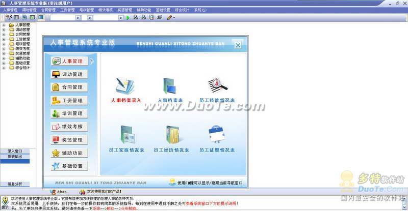 人事管理系统软件下载