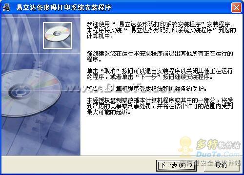 易立达条形码管理系统下载