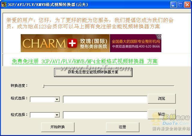 3GP/AVI/FLV/RMVB格式视频转换器下载
