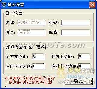 门诊电子处方软件下载
