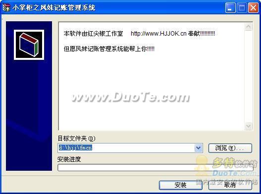 小掌柜之凤妹记账系统下载