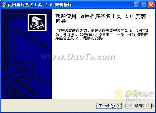 驱网程序签名工具下载
