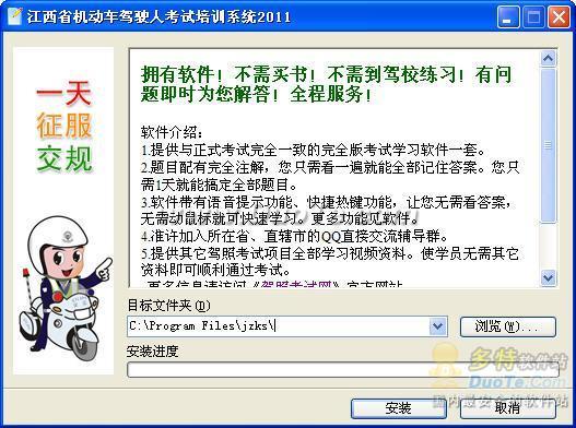 江西省机动车驾驶人考试培训系统下载