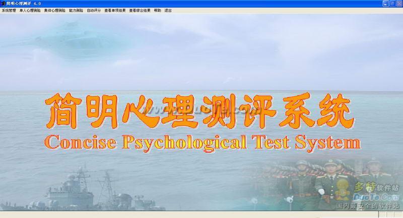 简明心理测评系统下载