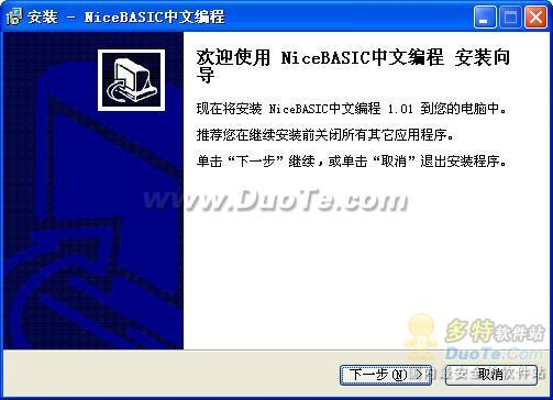 NiceBASIC中文编程下载