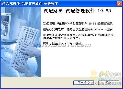 汽配财神汽配管理软件下载