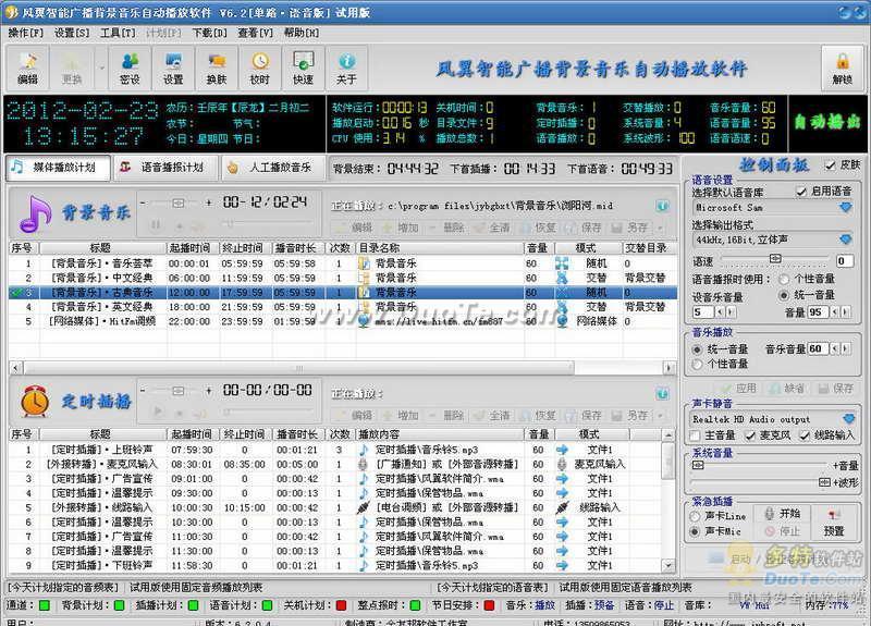 风翼智能广播音乐自动播放软件下载