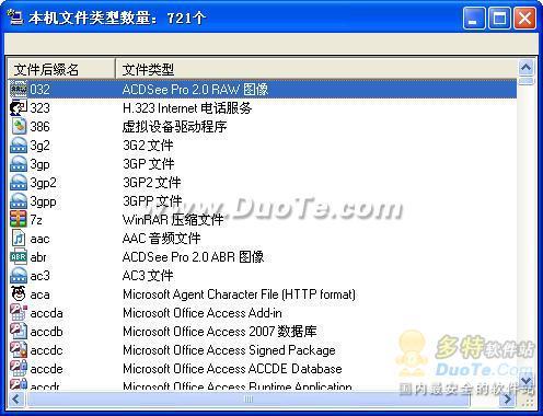 易窗查询文件类型下载