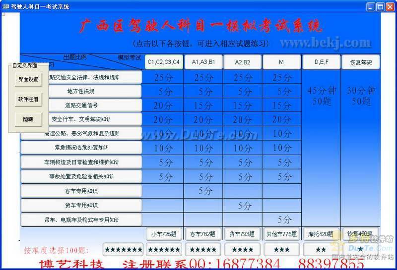 驾驶人科目一模拟考试系统(广西省题库)下载
