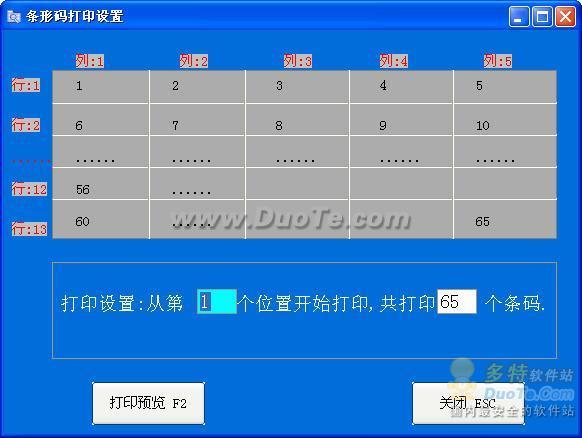 鸿运收银软件条形码生成系统下载