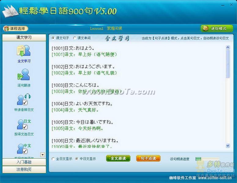 轻松学日语900句下载