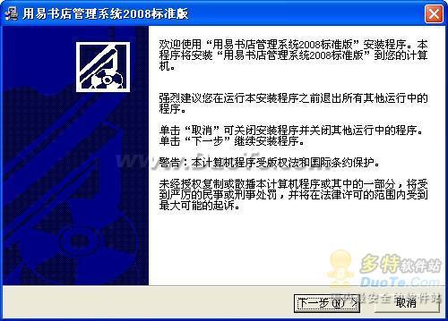 用易书店管理系统 2008下载