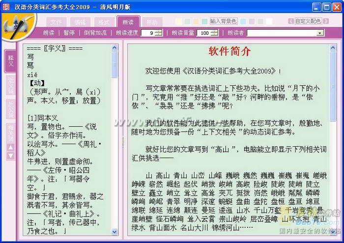 汉语分类词汇参考大全2009下载