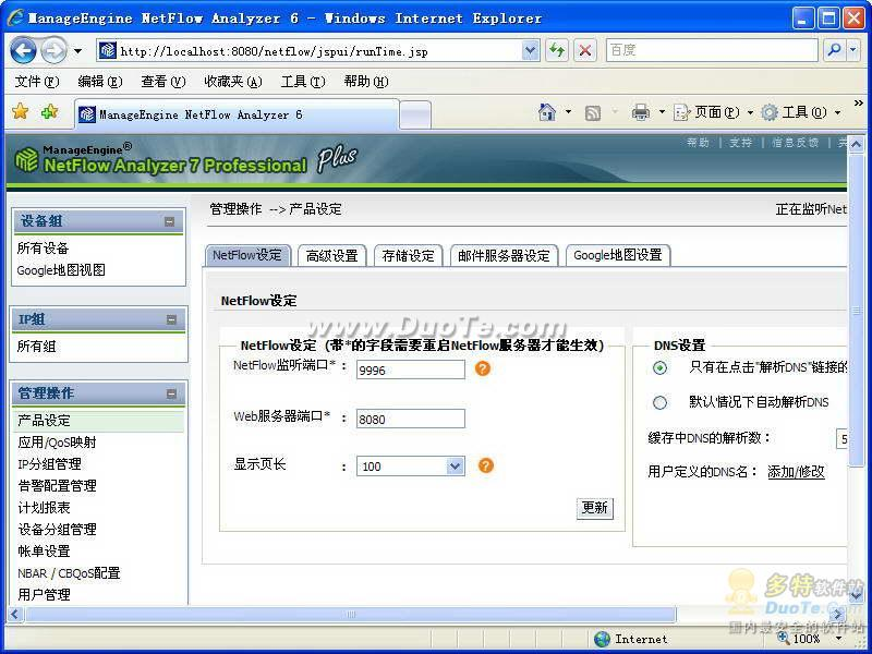 ManageEngine NetFlow Analyzer下载