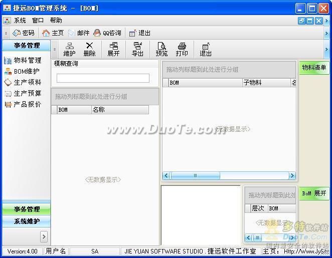 捷远BOM管理系统下载