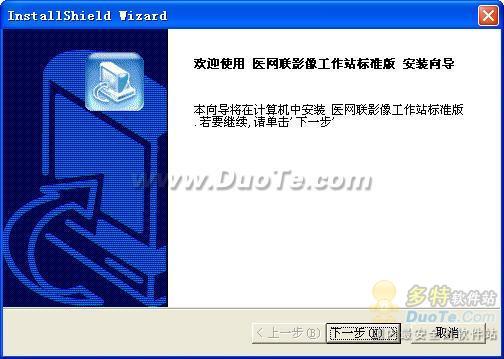 医网联影像工作站标准版(ProDicom Workstation)下载