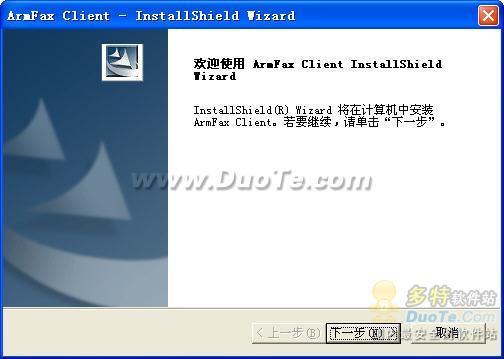 ArmFax传真服务器客户端下载