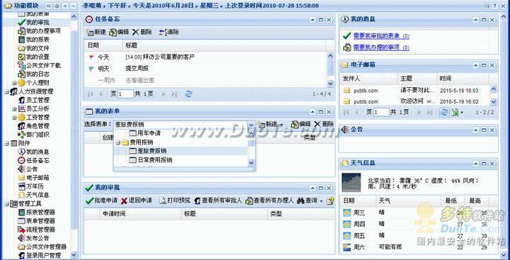 WebBuilder Web 办公自动化平台下载