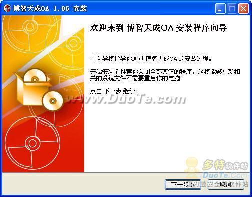 博智天成办公自动化系统下载