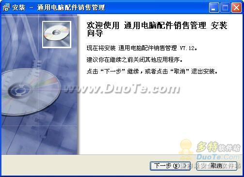 通用电脑配件销售管理下载
