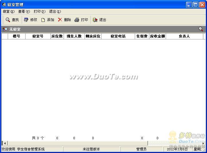 文达学生宿舍管理软件下载