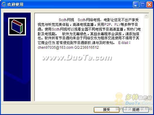 Scdtv网络电视下载
