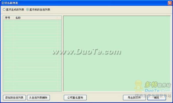 精编公司取名软件 2012下载