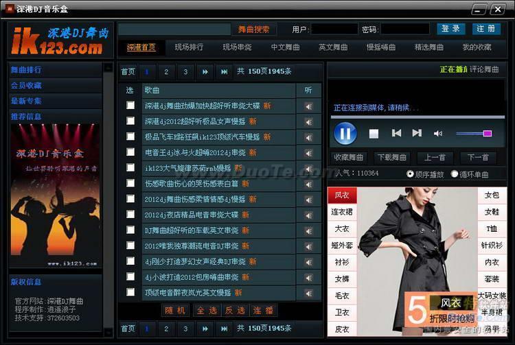 深港DJ音乐盒下载
