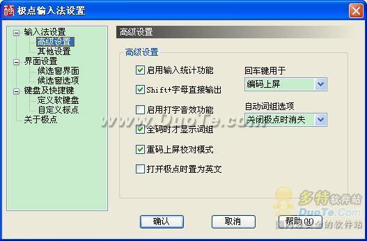 无重码输入法下载